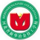 河北省新华冶金技工学校(河北新华技工学校)