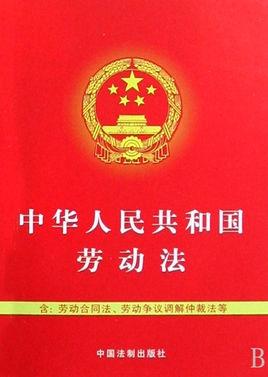 中华人民共和国劳动法最新版